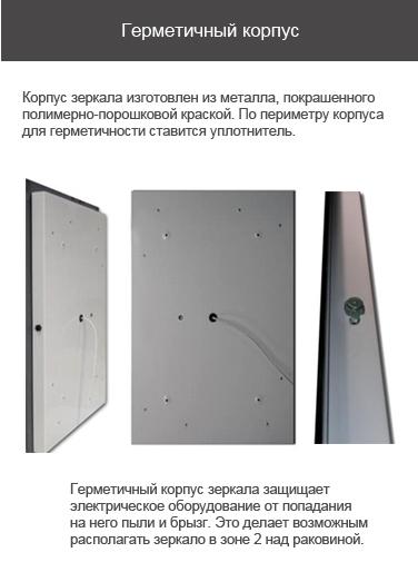 Герметичный корпус зеркала