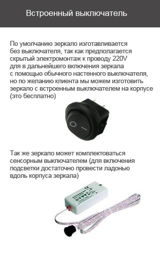 Встроенный выключатель