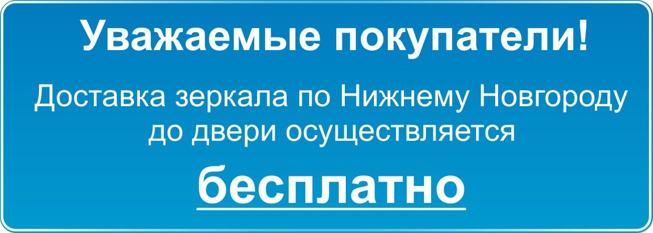 Бесплатная доставка зеркала по Нижнему Новгороду